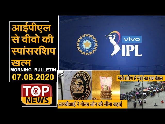 आईपीएल से वीवो बाहर , जीआई टैग पर एमपी में मचमच , मुंबई बेहाल ... Morning Bulletin , 07 08 2020