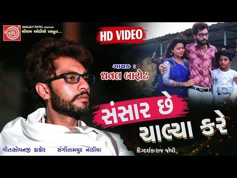 Sansar Chhe Chalya Kare ||Dhaval Barot ||New Gujarati Song 2018||Full HD Video