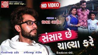 Sansar Chhe Chalya Kare ||Dhaval Barot ||New Gujarati Song 2018||Full HD
