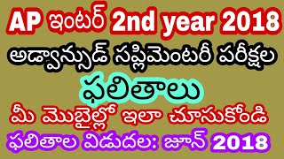 AP Inter Second year Supplementary Exams Results 2018 details  In Telugu  AP Inter 2nd year Results