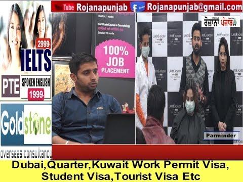 Lakme Academy Patiala Organized Keratin Hair treatment Seminar | Rojana  Punjab tv |