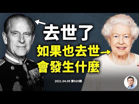 女王丈夫菲利普亲王去世,为何21世纪王室将「自我了断」?抗共出力,拜登被冤枉了?(文昭谈古论今20210409第920期)