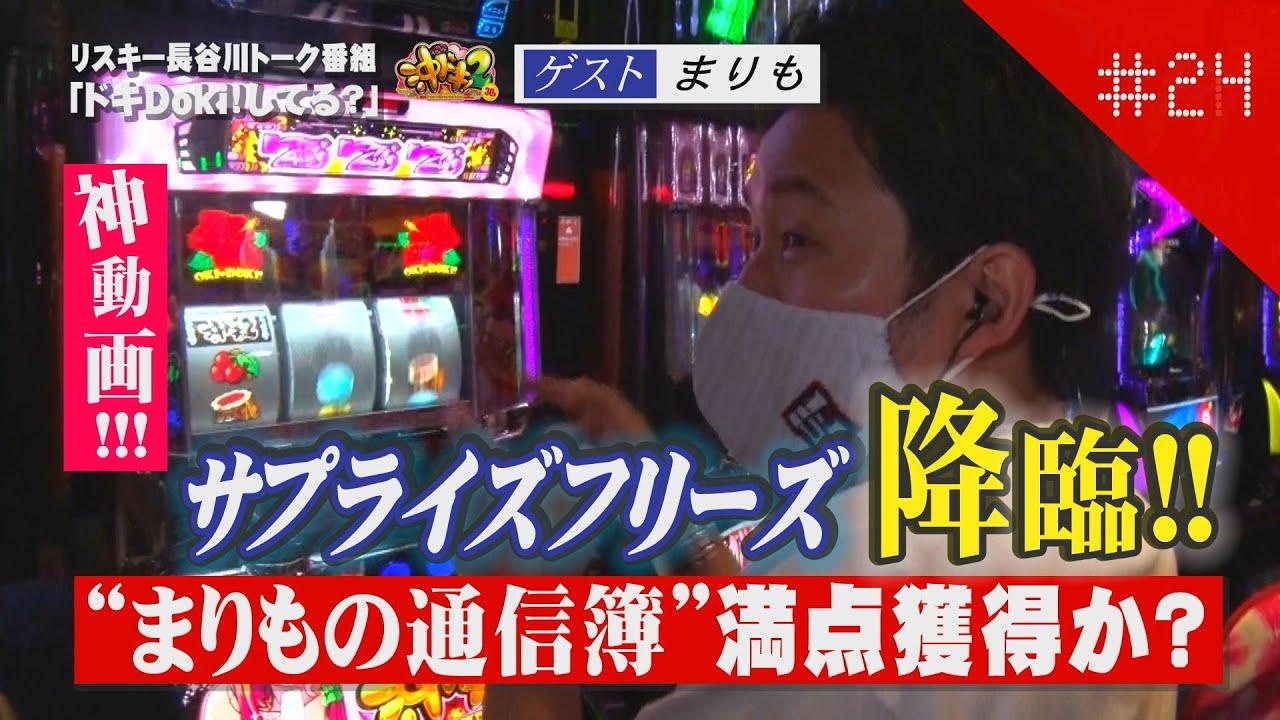【まりも】ドキDoki!してる?#24~フリーズ降臨!!~