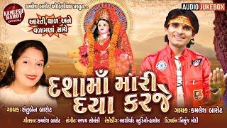 Dashama Thal - Dashama Aarti - Dashama Viday - Kamlesh Barot And Santu Barot Dashama Special 2020