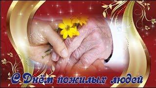 С Днём пожилых людей  Музыкальная открытка