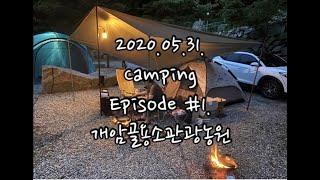 Camping Episode #1. 개암골용소관광농원