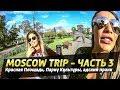 Moscow Trip - Часть 3, Красная Площадь, Парку Культуры, адский пранк.