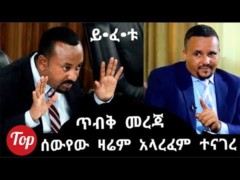 Ethiopia- ይድረስ ለጠ/ሚትሩ እባክዎ ካሉበት ይውጡ ይፈቱ – ጀዌ ዛሬም መልዕክት አስተላለፈ ።