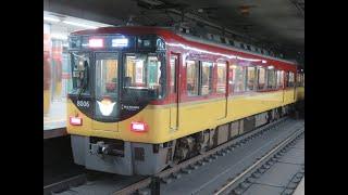 【特急・快速特急洛楽・ライナー】京阪8000系