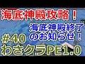 【マイクラpeゆっくり実況】海底神殿終了のお知らせ&攻略したった!【わさクラPE#40】