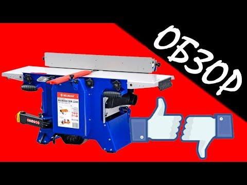 Обзор на СТАНОК BELMASH SDR-2200 (Лучшее за свои деньги)