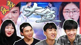 《周深,郭沁 - 大魚》韓國人第一次看到的反應是?【朴鳴】