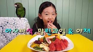 아삭바삭한 건조과일&야채 먹어보기~