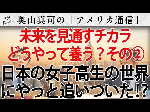 未来を見通す力を如何に養う?その②今、世界は日本の女子高生にやっと追いついた!?|奥山真司の地政学「アメリカ通信」