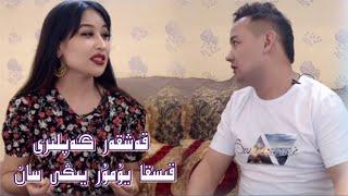 قەشقەر گەپلىرى قىسقا يۇمۇر يىڭى سان   Yumurghan Keldi Yigi San   Uyghur 2021   Yumur 2021