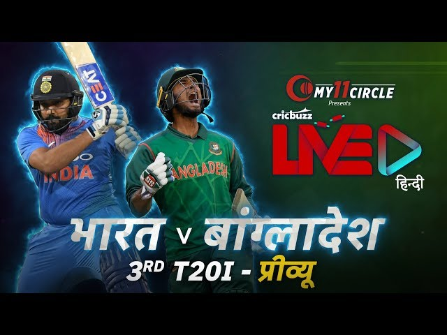 India v Bangladesh, 3rd T20I: Preview