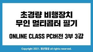 2021 드론필기시험 온라인클래스 3부 3강 구름 PC…