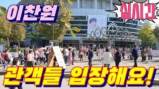 [#실시간] #이찬원 생애 첫 단콘! 관객들 입장해요~…
