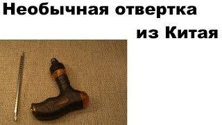 Обзор СУПЕР ОТВЁРТКИ