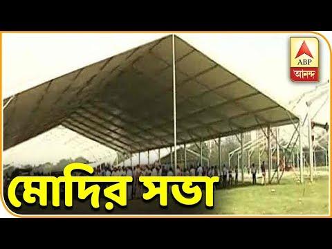 SPG visits Brigade Parade Ground for rally of PM Modi | ABP Ananda