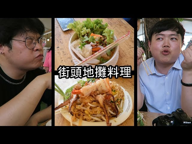 [泰國旅遊#3]街頭地攤料理! 當地正宗菜和外國人口味的相互關係 by 韓國歐巴 胖東&在泓