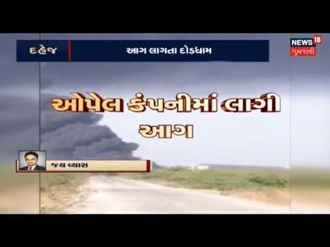 Bharuch: Massive fire breaks out in Opal company, Dahej