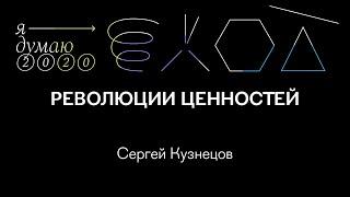 Революции ценностей   Сергей Кузнецов