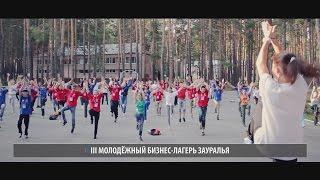 III Молодёжный Бизнес-лагерь - Трейлер (2014), Курган CompactTV
