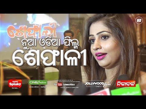 New Odia Movie Sefali - Kadambini Film Production - Archita Sahu, Poonam Mishra - CineCritics