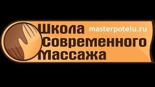 Классический массаж в Краснодаре