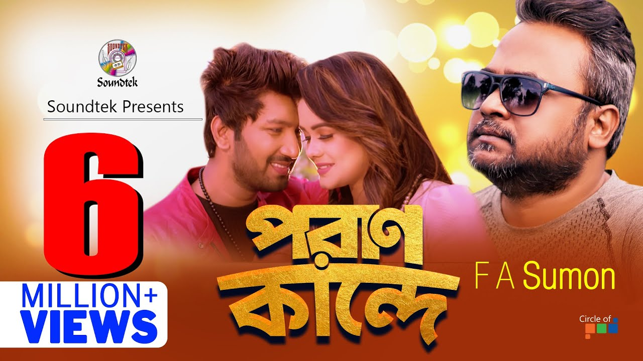 F A Sumon - Poran Kande | পরান কান্দে | New Bangla Music Video 2019 | Soundtek