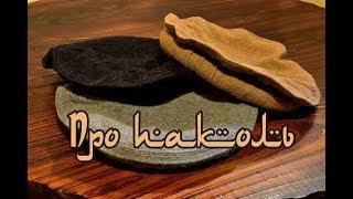 Про паколь пакол паккуль пакколе читрали топи кховар каузия Pakol Pawkul Khapol Khowar