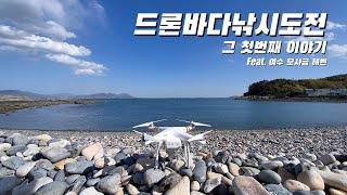 [MG Vlog] 생에 첫 낚시를 드론으로 도전!!! …