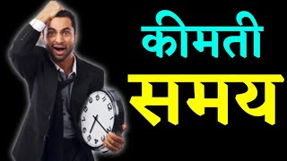 Don't waste your time || stop wasting time by hemraj motivation