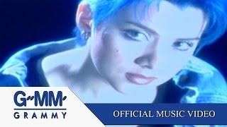ความลับ - พาเมล่า เบาว์เด้นท์【OFFICIAL MV】