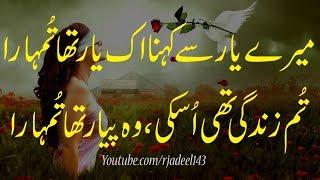 Most heart touching sad urdu poetry|sad urdu poetry|Adeel Hassan|urdu sad poetry|Urdu Poetry|