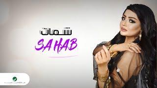 Sahab … Shamat - Lyrics Video | سحاب … شمات - بالكلمات