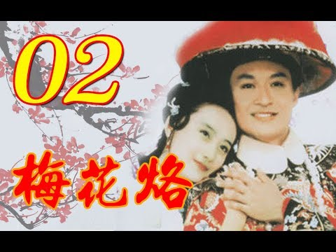 『梅花烙』EP02 (馬景濤、陳德容、沈海蓉 魯文、岳躍利)  1993年