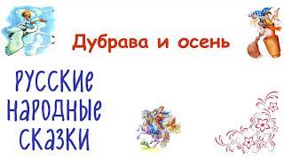 Сказка AndquotДубрава и осеньandquot - Русские народные сказки - Слушать