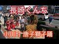2018長崎くんち 小川町 唐子獅子踊 庭先回り の動画、YouTube動画。