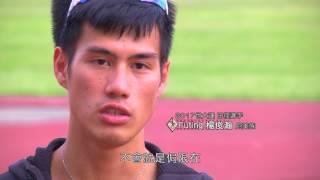 【LiMA新聞世界 第188集】世大運奪牌希望 飆速選手-楊俊瀚