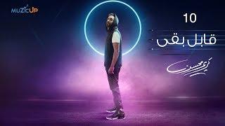 10- Karim Mohsen - Aabel Baa ( Lyrics Video ) | كريم محسن - قابل بقى