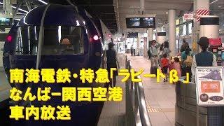 【車内放送】南海特急「ラピートβ」(50000系 自動放送+女性車掌 なんば-関西空港)