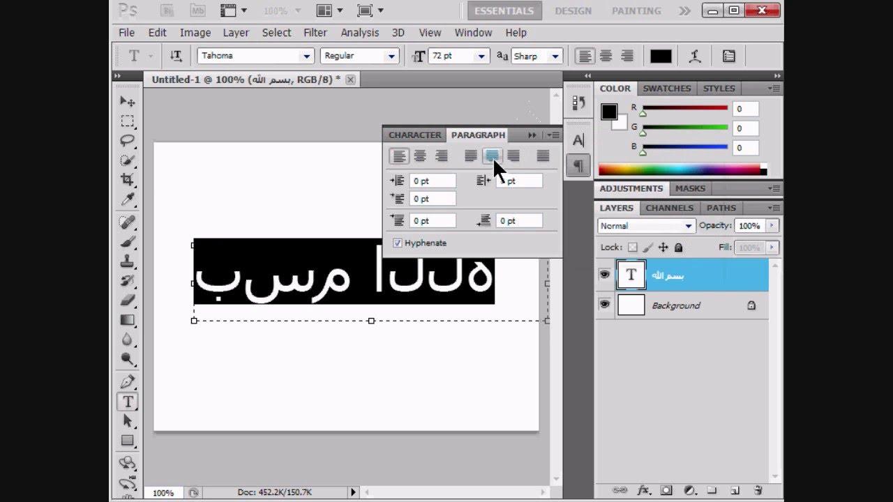 حل مشكلة الكتابه بالعربي لبرنامج الفوتوشوب الذي لا يدعم اللغة العربيه Youtube