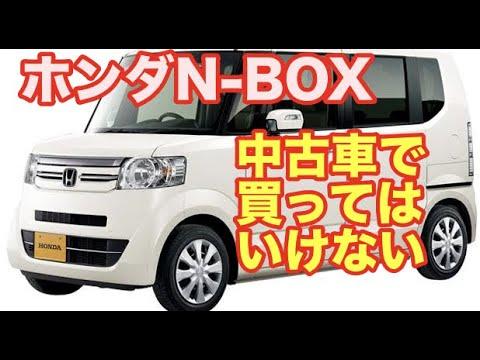 中古 n box N-BOX+(ホンダ)の中古車