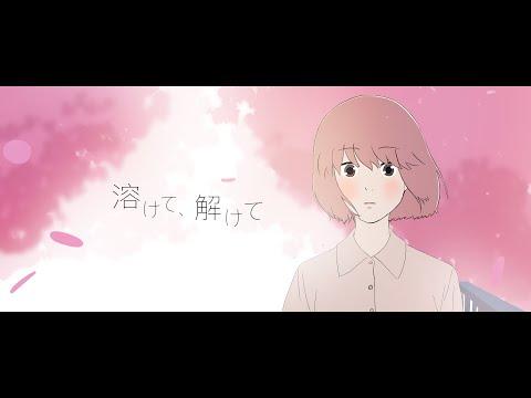 夜韻-Yoin-「溶けて、解けて」Official Music Video