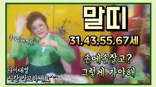 [용한점집]운상승위해 손에손잡고말띠#장군보살 010.9048.6667