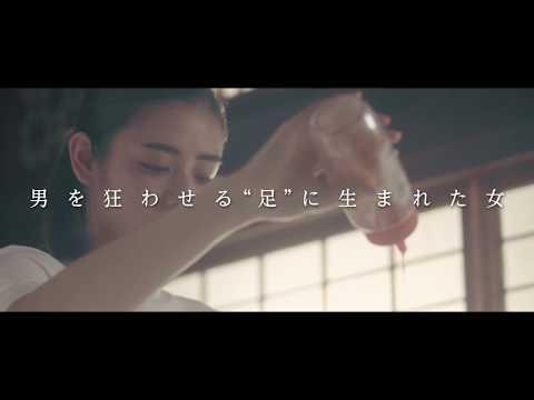 『富美子の足』予告編