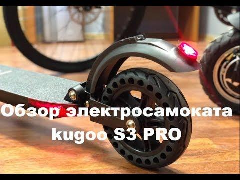 Обзор электросамоката kugoo s3 PRO Новинка 2019