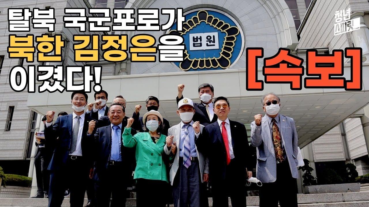 [현장 풀영상] 대박! 탈북 국군포로가 북한 김정은을 이겼다!